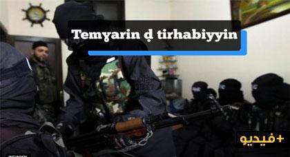 بالريفية.. نشرة إخبارية حول إستغلال العنصر النسوي في داعش لتنفيذ هجمات إرهابية بالمغرب