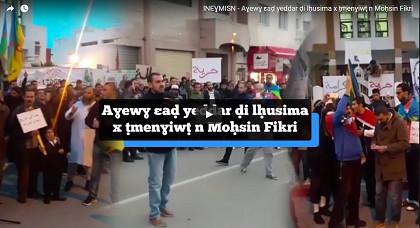 آخر احتجاج خاضته ساكنة الحسيمة على خلفية مقتل بائع السمك