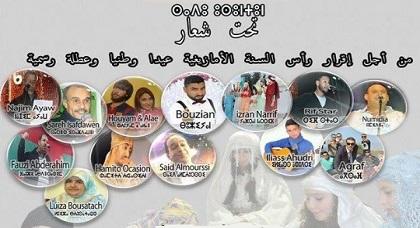 الفنان نوميديا وفرقة أكراف الكوميدي بوزيان وشعراء سيحيون حفلا أمازيغيا ضخما بحلول السنة الأمازيغية