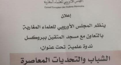 المجلس الأوروبي للعلماء المغاربة ينظم ندوة علمية بمسجد المتقين ببروكسيل