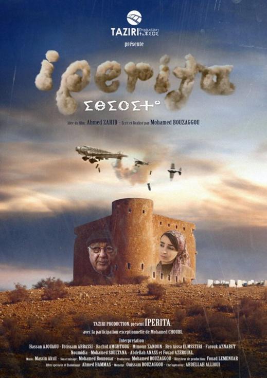 """المركز السينمائي يحدد أفلام """"مهرجان طنجة"""" والفيلم الريفي """"إبيريتا"""" حاضر ضمن القائمة"""