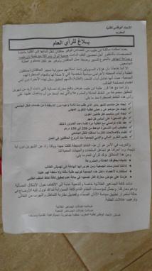 بسبب مشاكل في النقل الجامعي.. طلبة ينفذون إعتصاما جزئيا بمقر بلدية ابن طيب
