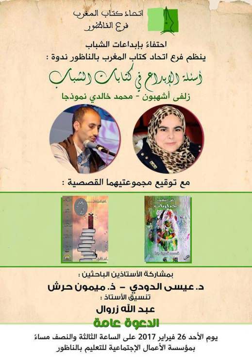 احتفاء بإبداعات الشباب.. اتحاد كتاب المغرب بالناظور في ندوة حول أسئلة الإبداع في كتابات الشباب