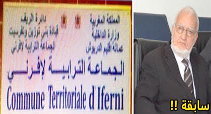 مستشار جماعي يتهم رئيس جماعة إفرني برفضه منح ساكنة دوار إطعلاتا جرافة الجماعة لإصلاح مسلك طرقي