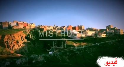 شبان يبدعون في إخراج فيلم بعنوان سوء الظن