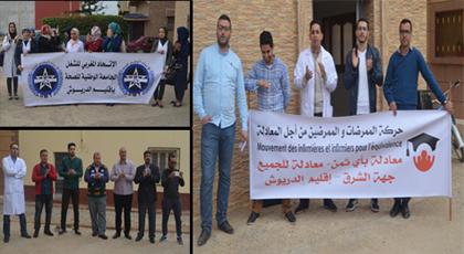 الدريوش.. الشغيلة الصحية في وقفة احتجاجية أمام مندوبية الصحة وهذه مطالبها