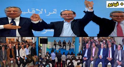 بحضور أوجار المنصوري وسلامة.. تجمعيو الدريوش يعقدون مؤتمرهم الإقليمي ويجددون الثقة في عبد الله البوكيلي منسقا إقليميا