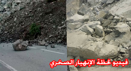 انقطاع حركة السير في الطريق الرابطة بين وادلاو و الحسيمة بعد انهيار صخري كبير