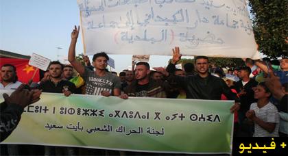مئات المحتجين يخرجون في مسيرة إحتجاجية بآيث سعيذ للمطالبة برفع التهميش والإقصاء عن المنطقة