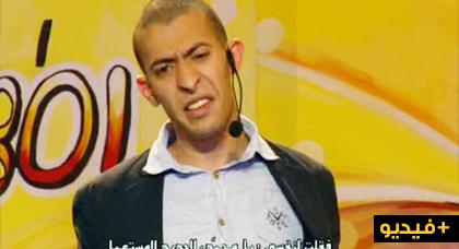الكوميدي الريفي محمد في سكيتش جديد ببرنامج