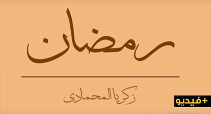 زكريا المحمادي بصوته الشجي   بكليب جديد بمناسبة شهر