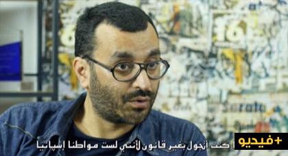 المخرج الريفي طارق الإدريسي ضيفا على برنامج قصة نجاح