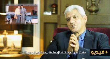 برنامج قصة نجاج يستضيف البروفيسور نجيب الوزاني