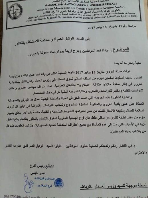 الجمعية المغربية لحقوق الإنسان تراسل وكيل الملك على إثر وفاة عامل بورش لبناء محوتة بالعروي