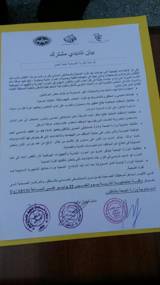 نقابات تدين الإعتداءات على الأطر الصحية بالمستشفى الحسني وتقرر التصعيد وتطالب وزارة الصحة بتوفير الموارد البشرية