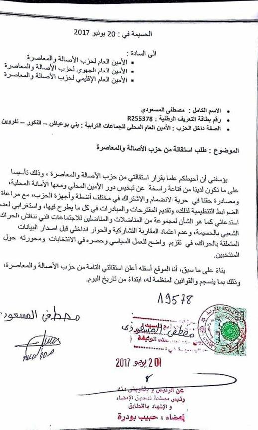 بسبب الحراك.. استقالة الأمين المحلي لحزب الأصالة والمعاصرة ببني بوعياش