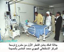 جلالة الملك يدشن الشطر الأول من مشروع توسعة المركز الاستشفائي الجهوي محمد الخامس بالحسيمة