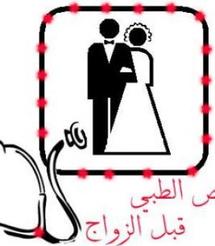 لماذا فحص ما قبل الزواج ؟
