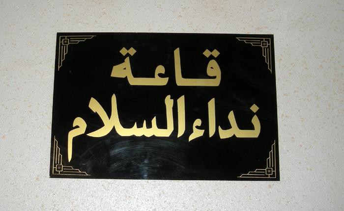 مشرف جدا للطالب الباحث محمد المحراوي