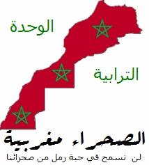 لنتحد جميعا ضد تحركات مرتزقة البوليزاريو ببلجيكا اعداء الوحدة الترابية للمغرب