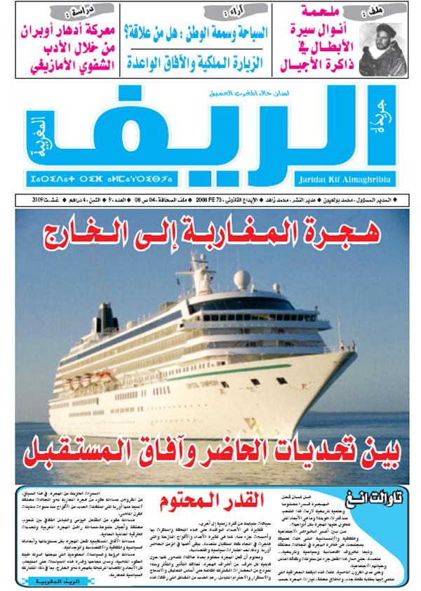 العدد التاسع من جريدة الريف المغربية في الأكشاك
