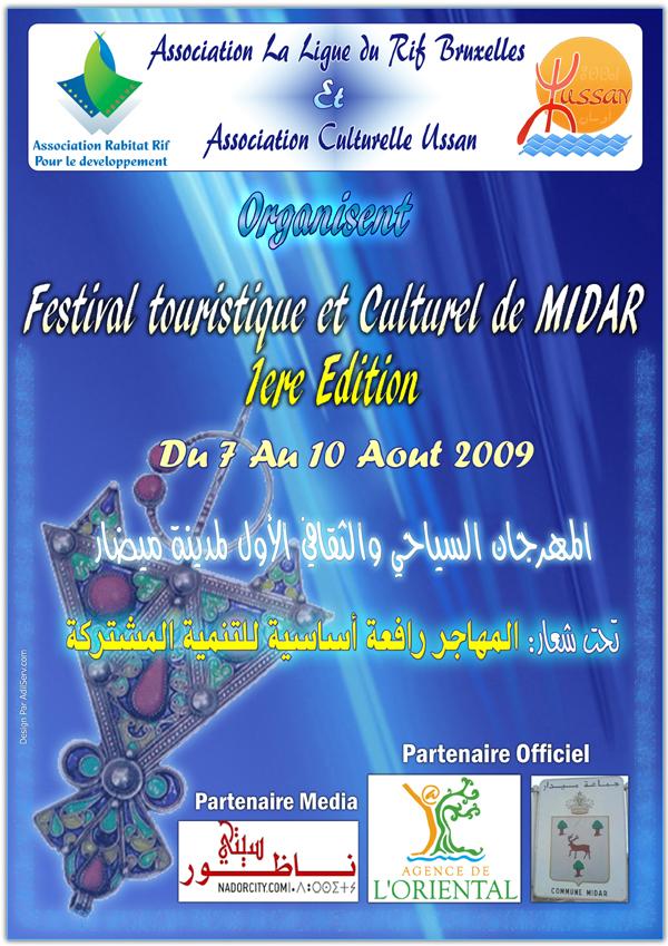 الدورة الأولى للمهرجان السياحي والثقافي لمدينة ميضار