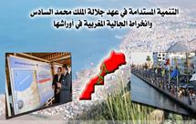 التنمية المستدامة في عهد جلالة الملك محمد السادس