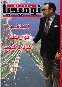 نوميديا المجلة في عدد جديد