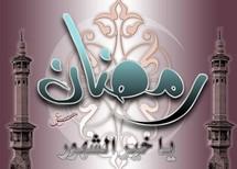 Bienvenu à toi Ramadan.. Par Apulee