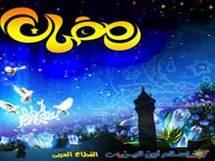 السبت غرة رمضان في معظم أنحاء العالم