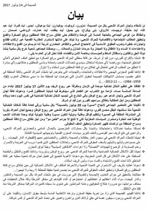حراكيو إقليم الحسيمة يصدرون بيانا مشتركا يدين القمع ويتشبث بسلمية الاحتجاج ويعلن عن مسيرة 20 يوليوز