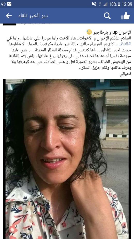 بعد أن إختفت لمدة 12 سنة بصفرو.. حفيضة تظهر بالناظور وتختفي بعد قدوم عائلتها الى المدينة