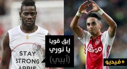 إبق قويا.. هكذا تضامن فريق نيس الفرنسي مع اللاعب المغربي عبد الحق النوري في محنته