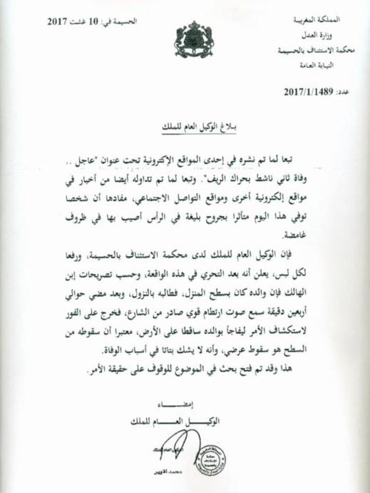 الوكيل العام للملك يوضح حقيقة وفاة الناشط نجيم العبدوني