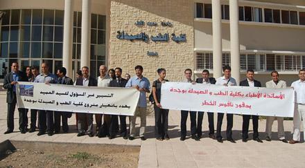 وقفة احتجاجية بكلية الطب والصيدلة وتهديد بالاستقالة الجماعية وانهيار المشروع