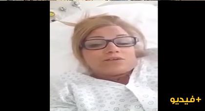 اسمعوا ما قالته مهاجرة مغربية عن المستشفيات والوضع الصحي بالمغرب