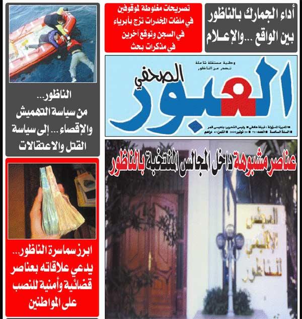 صدور العدد رقم 79 من جريدة العبور الصحفي