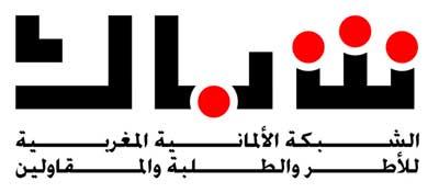 شباك: الشبكة الألمانية المغربية للأطر والطلبة والمقاولين بفرانكفورت