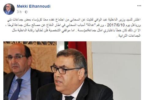 رئيس جماعة بإقليم الحسيمة يعتذر لوزير الداخلية لهذا السبب