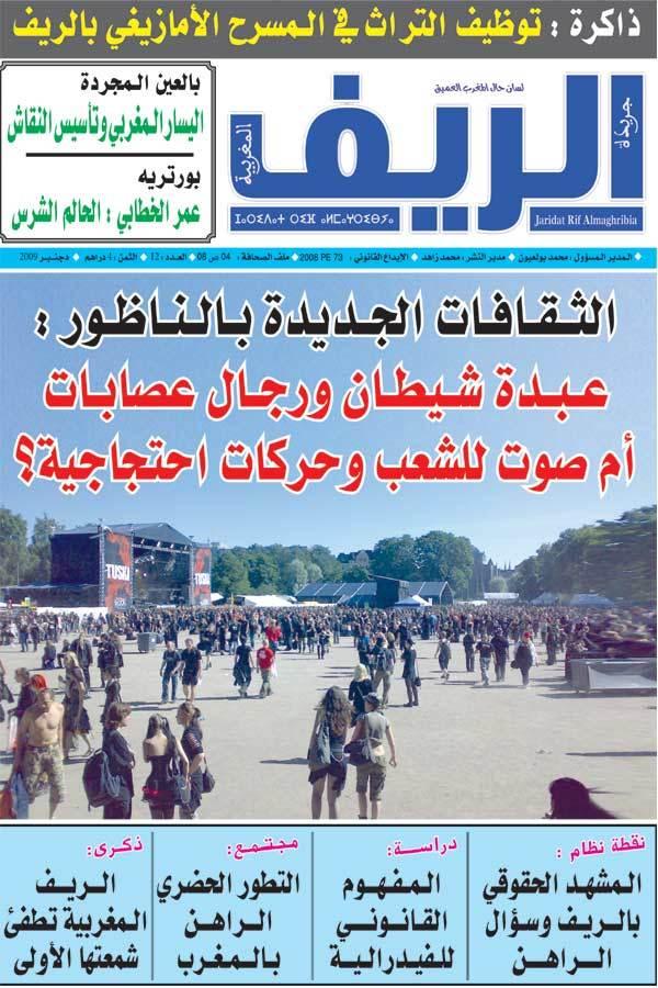 العدد الجديد من جريدة  الريف المغربية في الأكشاك