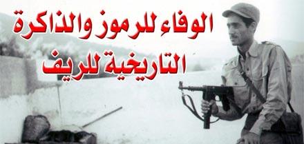 جمعية أمزيان تخلد ذكرى رحيل المقاوم المغتال محمد لخضير الحموتي