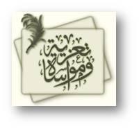 تعزية لعائلة حمياني