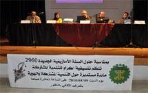 تنسيقية أكراو تنظم بالناظور مائدة مستديرة بمناسبة السنة الأمازيغية الجديدة
