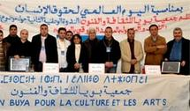 الندوة الوطنية الثانية بآيث بوعياش حول موضوع الثابت و المتحول في المشهد الحقوقي بالمغرب
