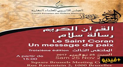 المجلس الأوروبي للعلماء المغاربة ينظم الملتقى الدولي الثالث للقرآن الكريم ببروكسيل.