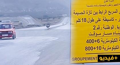 تقدم الأشغال في مقطع نكور- قاسيطا آخر شطر ضمن مشروع الطريق السريع الرابط بين الحسيمة وتازة