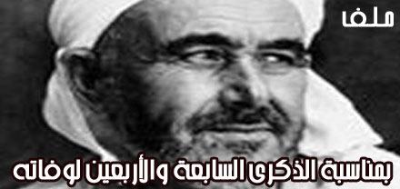 الحياة العلمية والعملية للأمير المجاهد محمد بن عبد الكريم الخطابي