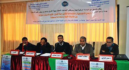 مشاركون في يوم دراسي نظمه الاتحاد المغربي للشغل بالدريوش يكشفون عن تجليات فشل النموذج التنموي للدولة