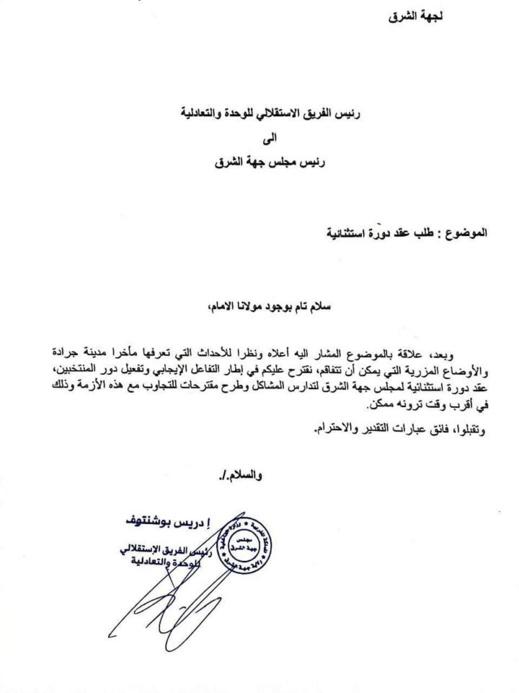 العبوضي يطالب رئيس مجلس الجهة بعقد دورة استثنائية للتداول في احداث جرادة