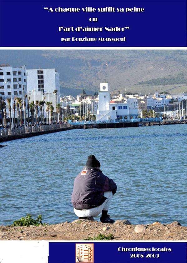 مقالات وآراء الأستاذ بوزيان الموساوي تُصدر في كتاب